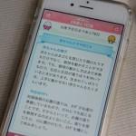 たまひよアプリ